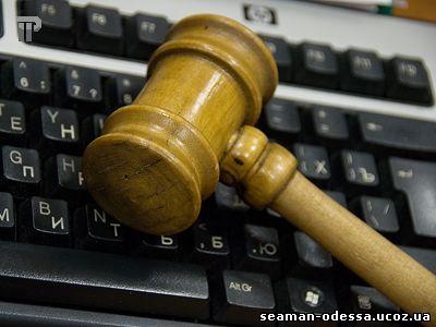 Суд за Оскорбления в Интернете